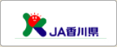 JA香川県